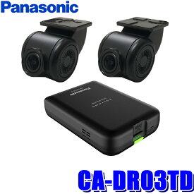 【在庫あり】CA-DR03TD パナソニック ストラーダ対応カーナビ連動型前後2カメラドライブレコーダー FullHD 駐車監視 Gセンサー