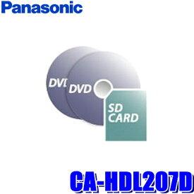 【在庫あり】CA-HDL207D パナソニック正規品 2020年度版カーナビ地図更新DVD/SDカード CN-HW1000D/HX1000D/HX3000D対応