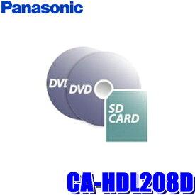 CA-HDL208D パナソニック正規品 2020年度版カーナビ地図更新DVD/SDカード CN-HW800D/830D/850D/851D/860D/880D/890D/HX900D/910D対応