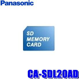 CA-SDL20AD パナソニック正規品 2020年度版カーナビ地図更新SDカード CN-F1/RA/RE/RS/RXシリーズ対応