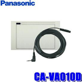 【在庫あり 土曜も発送】CA-VA010D パナソニック純正品 ポータブルナビゴリラ専用 フィルムタイプVICSアンテナ