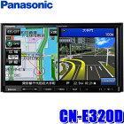 【在庫あり 土曜も発送】CN-E320D パナソニック ストラーダ 7インチWVGA SSDナビ 180mm2DINサイズ CD/BLUETOOTH/ワンセグTV一体型カーナビ