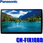 CN-F1X10BDパナソニックストラーダ10インチHDブルーレイ/フルセグ地デジ/USB/SD内蔵2DINカーナビ