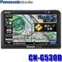 【在庫あり】CN-G530D パナソニックゴリラ 5インチWVGA/ワンセグTV/Gジャイロ搭載16GB SSDポータブルナビゲーション