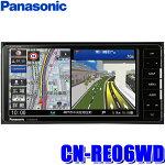 CN-RE06WDパナソニックストラーダ7インチWVGASDメモリーナビ200mmワイドDVD/CD/USB/SD/BLUETOOTH/フルセグ地デジカーナビ