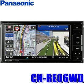CN-RE06WD パナソニック ストラーダ 7インチWVGA SDメモリーナビ 200mmワイド DVD/CD/USB/SD/BLUETOOTH/フルセグ地デジ カーナビ