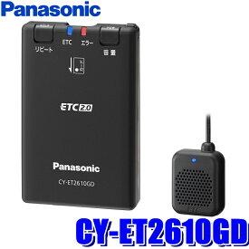 CY-ET2610GD パナソニック ETC2.0車載器 アンテナ分離型 単体使用(スタンドアローン)タイプ 【セットアップ無し】