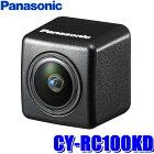 【在庫あり 土曜も発送】CY-RC100KD パナソニック HDRバックカメラ ストラーダ対応 汎用RCA出力