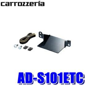 AD-S101ETC カロッツェリア ETC車載器 パイオニア製専用 ETCユニット取付キット スズキ車/マツダ車用