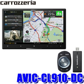 【在庫あり】AVIC-CL910-DC カロッツェリア サイバーナビ 8インチHDフルセグ地デジ/DVD/USB/SD/Bluetooth/HDMIネットワークスティックLサイズカーナビ