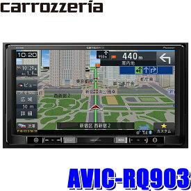 【在庫あり 日曜も発送】AVIC-RQ903 カロッツェリア 楽ナビ 9インチHD フルセグ地デジ/DVD/USB/SD/Bluetooth/HDMI入力搭載 ラージサイズカーナビゲーション