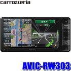 【在庫あり 日曜も発送】AVIC-RW303 カロッツェリア 楽ナビ 7インチWVGAワンセグ地デジ/DVD/USB/SD搭載 200mmワイドサイズカーナビゲーション