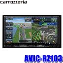 AVIC-RZ103 カロッツェリア 楽ナビ 7インチWVGAワンセグTV/USB/SD/Bluetooth搭載 180mm2DINサイズカーナビゲーション