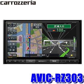 【在庫あり 日曜も発送】AVIC-RZ303 カロッツェリア 楽ナビ 7インチWVGAワンセグTV/DVD/USB/SD搭載 180mm2DINサイズカーナビゲーション
