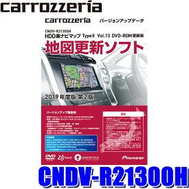 【在庫あり】CNDV-R21300H パイオニア正規品 カロッツェリア 2019年12月年度更新版地図更新ソフト HDD楽ナビマップ TypeII Vol.13・DVD-ROM更新版