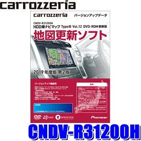 【在庫あり】CNDV-R31200H パイオニア正規品 カロッツェリア 2019年12月年度更新版地図更新ソフト HDD楽ナビマップ TypeIIIVol.12・DVD-ROM更新版