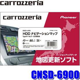 【在庫あり 日曜も発送】CNSD-6900 パイオニア正規品 カロッツェリア 2019年6月年度更新版地図更新ソフト HDDナビゲーションマップTypeVI Vol.9・SD更新版