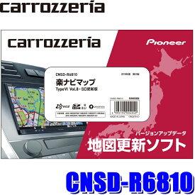 【在庫あり】CNSD-R6810 パイオニア正規品 カロッツェリア 2019年12月年度更新版地図更新ソフト 楽ナビマップ TypeVI Vol.8・SD更新版