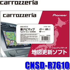 【在庫あり】CNSD-R7610 パイオニア正規品 カロッツェリア 2019年12月年度更新版地図更新ソフト 楽ナビマップ TypeVII Vol.6・SD更新版