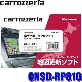 【在庫あり】CNSD-RP810 パイオニア正規品 カロッツェリア 2019年12月年度更新版地図更新ソフト 楽ナビポータブルマップTypeI Vol.8・SD更新版
