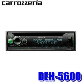 【在庫あり 土曜も発送】DEH-5600 カロッツェリア スマートフォンリンク搭載 CD/Bluetooth/USB 1DINメインユニット