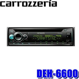 【在庫あり】DEH-6600 カロッツェリア スマートフォンリンク搭載 CD/Bluetooth/USB 1DINメインユニット 3wayネットワークモード搭載
