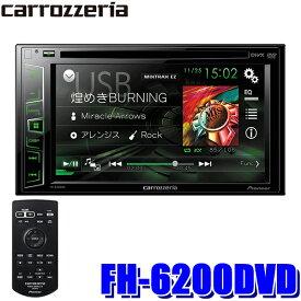 [在庫あり]FH-6200DVD カロッツェリア 6.2型モニター内蔵DVD/USB 2DINメインユニット 3wayネットワークモード搭載