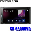 FH-6500DVD カロッツェリア 6.8型モニター内蔵DVD/USB/Bluetooth 2DINメインユニット 3wayネットワークモード搭載