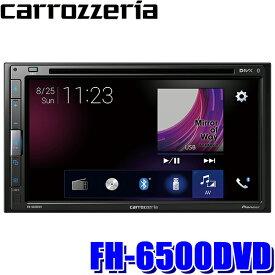 【在庫あり】【4/15限定!ポイント21倍確定】要Wエントリー&楽天カード決済FH-6500DVD カロッツェリア 6.8型モニター内蔵DVD/USB/Bluetooth 2DINメインユニット 3wayネットワークモード搭載