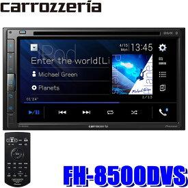 【在庫あり】FH-8500DVS カロッツェリア 6.8型モニター内蔵apple CarPlay/androidauto対応DVD/USB 2DINメインユニット 3wayネットワークモード搭載