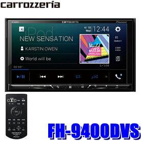[在庫あり]FH-9400DVS カロッツェリア 7型モニター内蔵apple CarPlay/androidauto対応DVD/USB 2DINメインユニット 3wayネットワークモード搭載
