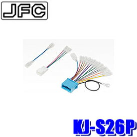 KJ-S26P ジャストフィット 200mmワイドサイズカーナビ・カーオーディオ取付キット スズキ200mm窓口付車汎用(JASOアンテナプラグ車)