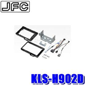 KLS-H902D カロッツェリア 9V型ラージサイズカーナビ取付キット ホンダ N-BOX/N-BOXカスタム