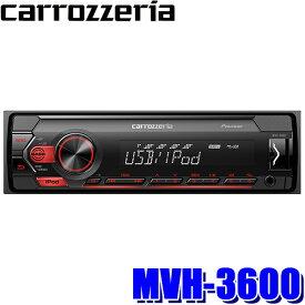 MVH-3600 カロッツェリア マルチディスプレイモード搭載 USB 1DINメインユニット