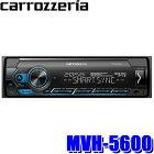 【在庫あり 日曜も発送】MVH-5600 カロッツェリア スマートフォンリンク搭載 Bluetooth/USB 1DINメインユニット