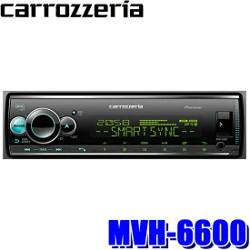 MVH-6600 カロッツェリア スマートフォンリンク搭載 Bluetooth/USB 1DINメインユニット 3wayネットワークモード搭載