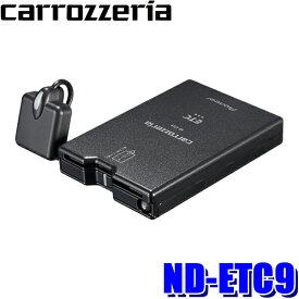ND-ETC9 カロッツェリア ETC車載器 新セキュリティ対応 アンテナ分離型 カーナビ連動専用タイプ 【セットアップ無し】