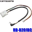 【在庫あり】RD-D201BC カロッツェリア ダイハツ車用純正バックカメラ変換ケーブル 楽ナビRL910/RZ910/RW910/RL710/RZ…