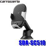 SDA-SC510カロッツェリアスマートフォンクレイドル電動オートホールドワイヤレス充電Qi対応USBチャージャー付