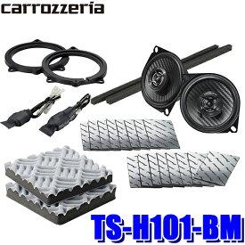 [在庫あり]TS-H101-BM BMW専用10cm2wayコアキシャル(同軸) カスタムフィットスピーカー 専用バッフル/ネットワーク/サウンドチューニングキット同梱