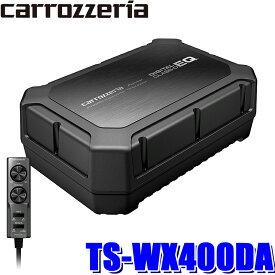 【在庫あり】TS-WX400DA カロッツェリア シート下取付型パワードサブウーハー 24cm×14cmウーファー&250Wアンプ内蔵 リモコン付