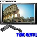 TVM-W910 カロッツェリア リアモニター用9インチVGAモニター ヘッドレスト取付金具同梱