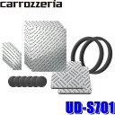 UD-S701 カロッツェリア サウンドエンジニア・デッドニングキット 制振/吸音フロントドア左右セット