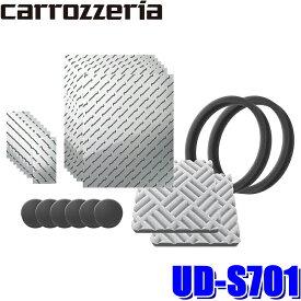【在庫あり 日曜も発送】UD-S701 カロッツェリア サウンドエンジニア・デッドニングキット 制振/吸音フロントドア左右セット