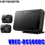 VREC-DS500DCカロッツェリアフロント/バック前後2カメラドライブレコーダーWDR200万画素フルHD駐車監視GPS搭載3インチ別体モニター