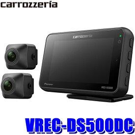 【在庫あり お盆も発送】VREC-DS500DC カロッツェリア フロント/バック前後2カメラドライブレコーダー WDR 200万画素フルHD 駐車監視 GPS搭載3インチ別体モニター