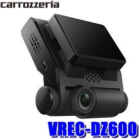 【在庫あり】VREC-DZ600 カロッツェリア 液晶一体型ドライブレコーダーHDR/WDR 200万画素フルHD 駐車監視 Wi-Fi GPS搭載1.5インチモニター
