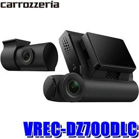 VREC-DZ700DLC カロッツェリア フロント/リア前後2カメラドライブレコーダー HDR/WDR 200万画素フルHD 常時駐車監視 Wi-Fi GPS搭載2インチモニター