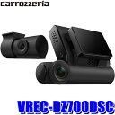 VREC-DZ700DSC カロッツェリア フロント/フロア前後2カメラドライブレコーダー HDR/WDR 200万画素フルHD 常時駐車監視…