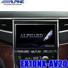 【在庫あり 土曜も発送】EX10NX-AV20 アルパイン BIGX10 20系アルファード/ヴェルファイア専用10インチWXGAカーナビゲーション